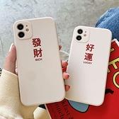 蘋果 iPhone 11 Pro Max XR XS MAX iX i8+ i7+ SE 2020 好運發財 手機殼 全包邊 可掛繩 保護殼