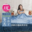 Loxin 高質感法蘭絨萬用毯 保暖毯 法蘭絨毯 毛毯 毯子 180x200公分雙人款 超取限4入【SH1594】
