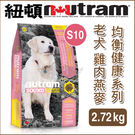 PetLand寵物樂園《紐頓NUTRAM》均衡健康系列 - S10 老犬 雞肉燕麥 2.72kg / 狗飼料