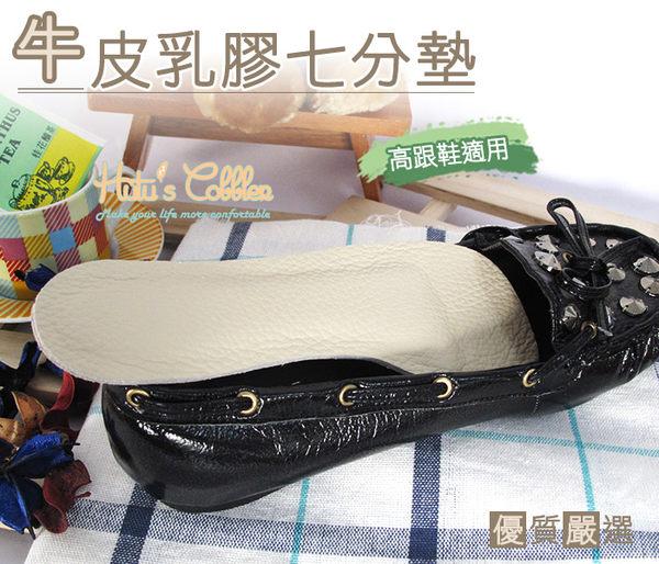 鞋墊.牛皮乳膠替換鞋墊.3M背膠.涼鞋、高跟鞋適用.3色 黑/咖/米【鞋鞋俱樂部】【906-C34】