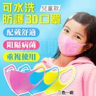 [99免運]立體剪裁 兒童 防霾口罩 超...