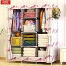 起航簡易衣櫃鋼架加粗加固學生宿舍組裝衣櫥雙人大號收納組合衣櫃『櫻花小屋』