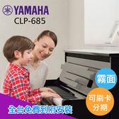 小叮噹的店-YAMAHA CLP685 88鍵 霧面款 經典黑 高階掀蓋式 電鋼琴 數位鋼琴 公司貨