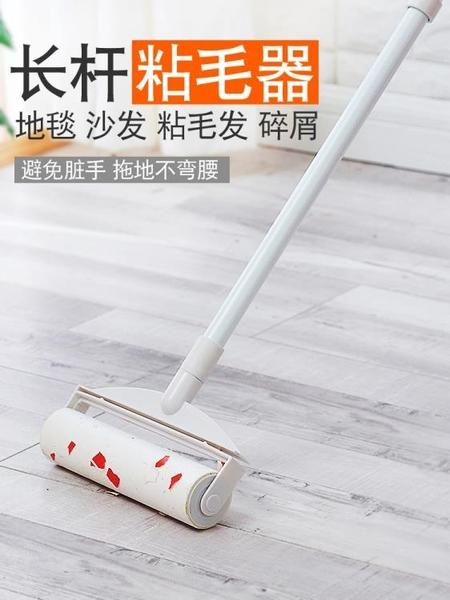 加長柄粘毛器滾筒大號可撕式家用地板地毯清潔除塵黏頭發沾毛神器ATF 美好生活