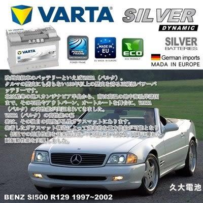 ✚久大電池❚ 德國進口 VARTA E44 77Ah 原廠電瓶 賓士 BENZ Sl500 R129 1997~2002