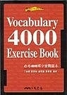 二手書博民逛書店《ocabulary 4000 Exercise Book一必考