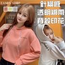 EASON SHOP(GW7944)實拍透明綁繩撞色正反印花短版落肩寬鬆長袖素色棉英文緞帶拉繩連帽T恤女上衣
