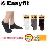 Easyfit 抗菌除臭隱形運動襪(22~26cm)【愛買】
