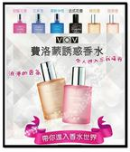 韓國原裝~ VOV費洛蒙系列香水
