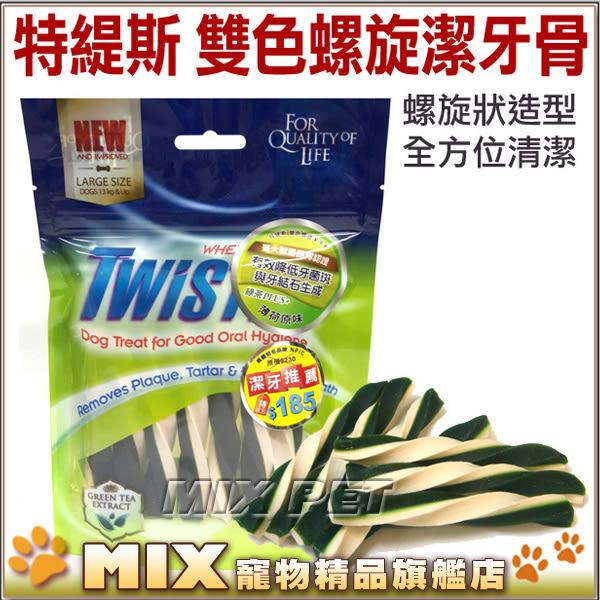 ◆MIX米克斯◆TWISTIX特緹斯.雙色螺旋潔牙骨,綠茶PLUS+雞肉薄荷口味,全方位清潔牙齒