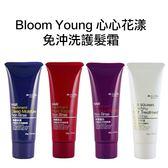 Bloom Young 心心花漾 免沖洗護髮霜 50g 多款供選【PQ 美妝】NPRO