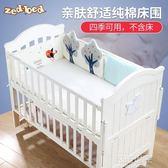 zedbed嬰兒床上用品套件四季通用寶寶床品床幃五件套嬰兒床圍igo『小淇嚴選』