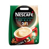 雀巢2合1咖啡-無糖添加袋11g*42入/袋【愛買】
