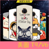 【萌萌噠】美圖 Meitu T9 / V6 文藝彩繪磨砂 卡通塗鴉 全包矽膠軟殼 超薄防指紋 手機殼 手機套