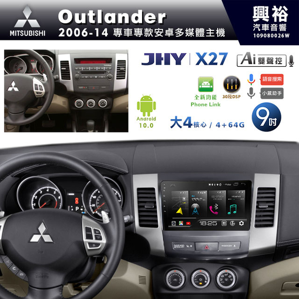 【JHY】2006~14年三菱Outlander專用9吋螢幕X27系列安卓機*Phone Link*大4核心4+64