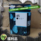 福利品 HP NO.45 / 51645A 黑色 原廠盒裝墨水匣 2014-JUN