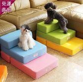 寵物樓梯坐墊窩金毛狗墊子狗狗棉墊大型犬小型犬泰迪新款上床折疊樓梯