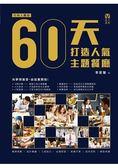 60天打造人氣主題餐廳