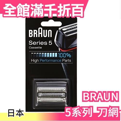 【F/C52B 黑色】日本 百靈Braun刮鬍刀頭刀網匣 適用5030s 5040s 5145s 5147s【小福部屋】