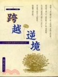 二手書博民逛書店 《跨越逆境 : 二十位當代名家的生命變化球》 R2Y ISBN:9579983623│魏玉梅著