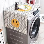 防塵罩黑白黃加厚棉麻布藝滾筒洗衣機蓋布單開門冰箱蓋布來圖 陽光好物