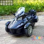 摩托車模型 合金摩托車龐巴迪三輪摩托車模型警車仿真摩托警察車聲光回力玩具 多款可選