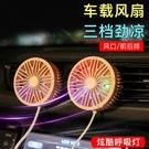 車載小風扇 出風口 車用 USB接口 強力 24汽車V制冷扇
