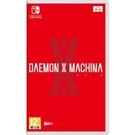任天堂 NS SWITCH 機甲戰魔 DAEMON X MACHINA 機器人大戰