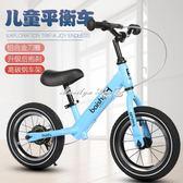 平衡車 兒童兩輪平衡車滑行車12寸2到6歲 兒童無腳踏溜溜車 YXS 娜娜小屋
