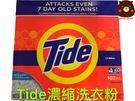 洗衣粉 Tide 汰漬超濃縮洗衣粉 4.08公斤 143oz 好事多洗衣粉 無磷洗衣粉 超取限1件