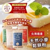 日本 LEGUMES DE YOTEI 北海道產天然小麥鬆餅粉 180g 鬆餅粉 北海道鬆餅粉 鬆餅 蛋糕 烘焙 甜點