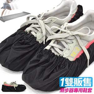 台灣製造!!滑步器專用靜電鞋套(一雙販售)適用綜合訓練墊腳套Slideboard滑板墊滑盤.溜冰訓練墊