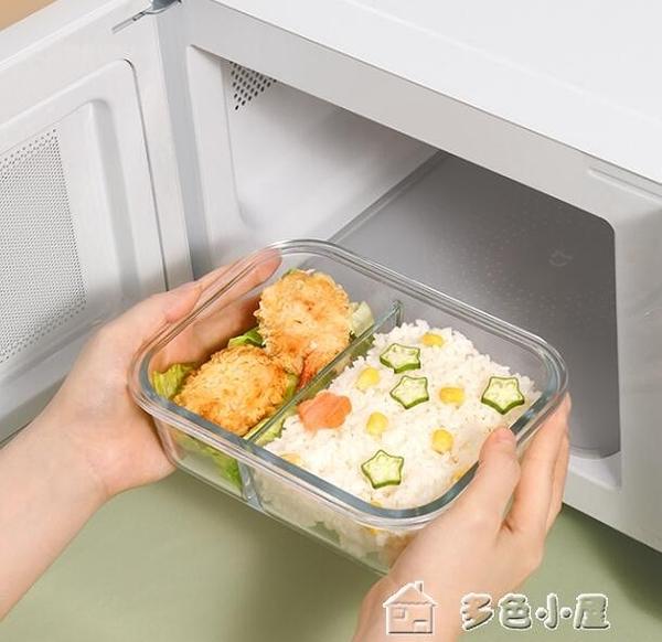 微波爐飯盒物生物飯盒上班族保鮮盒微波爐加熱便當盒帶蓋分隔型玻璃專用碗 快速出貨