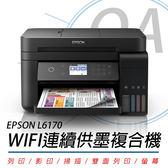 【高士資訊】EPSON L6170 雙網 三合一 高速 連續供墨 複合機