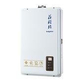 莊頭北 12公升數位恆溫強制排氣熱水器 TH-7126BFE