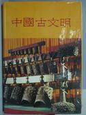 【書寶二手書T4/藝術_YCX】中國古文明
