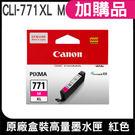 CANON CLI-771XL M 紅色 原廠盒裝