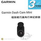 【愛車族】GARMIN DASH CAM MINI 極致輕巧廣角行車記錄器+16G記憶卡 三年保固