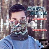 騎行面罩脖套防寒男冬季保暖圍脖男士滑雪防風面巾【左岸男裝】