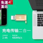 安卓轉蘋果轉接頭usb接口6s手機7P充電plus轉換器5s數據線iphone6