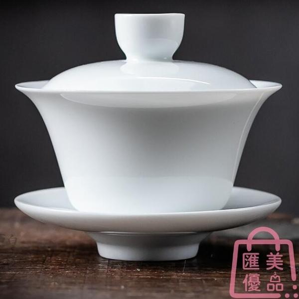 茶具蓋碗羊脂白瓷三才杯單個陶瓷茶碗白玉汝【匯美優品】