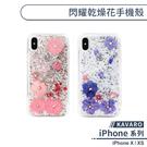 iPhone X / XS 水鑽 手機殼 乾燥花 貼鑽 抗髒汙 保護殼 手機套 保護套 水晶滴膠 TPU軟殼