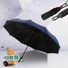 〈限今日-超取288免運〉十骨全自動傘 摺疊雨傘 三折傘 晴雨傘 自開 自收 兩用【F0309】