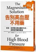 告別高血壓不用藥:安全、自然解決高血壓的方式,就是使用礦物質鎂