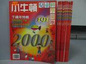 【書寶二手書T2/少年童書_YKG】小牛頓_191~200期間_共10本合售_千禧年特輯等