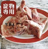 【寵物專用】【免運】☆生鮮羊龍骨☆10斤/包 適合中大型犬 潔牙骨 鈣質 寵物【陸霸王】