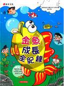 【雙11搶優惠】金魚成長全紀錄