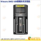Nitecore UMS2+18650電...
