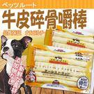 【培菓平價寵物網】Petz Route沛滋露》60222牛皮碎骨嚼棒-長約13.5cm(6入/包)