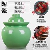 四川泡菜壇子家用陶瓷帶蓋密封罐腌菜壇子土陶加厚酸菜壇子咸菜罐 NMS生活樂事館